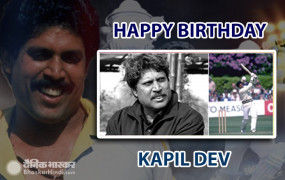 Birthday: कपिल देव का आज 61वां जन्म दिन, क्रिकेट जगत से मिल रही ढेरों बधाइयां