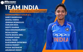 Women's ICC T20 World Cup: टीम इंडिया का ऐलान, हरमनप्रीत को मिली कमान, इस 15 वर्षीय खिलाड़ी को भी मौका