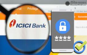सुविधा: ICICI Bank ने लॉन्च किया OTP बेस्ड लॉग इन सिस्टम, मिलेंगे ये लाभ
