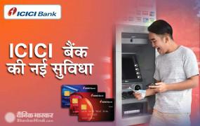 सुविधा: ICICI बैंक के ग्राहक बिना कार्ड के भी ATM से निकाल सकते हैं पैसा, जानिए क्या है तरीका