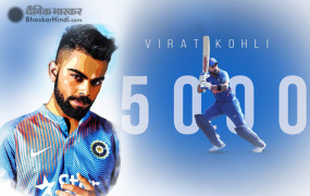 IND VS AUS: कोहली वनडे में सबसे तेज 5000 रन बनाने वाले कप्तान बने, धोनी को पीछे छोड़ा