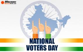10th National Voters' Day: जानें नागरिकों और निर्वाचन आयोग के लिए आखिर क्यों खास है ये दिन
