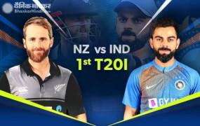 INDvsNZ: भारत ने पहले टी-20 मैच में न्यूजीलैंड को 6 विकेट से हराया, सीरीज में 1-0 की बढ़त