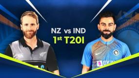 IND VS NZ 1st T-20 Live: भारत ने टॉस जीता, पहले गेंदबाजी का फैसला; शार्दुल ठाकुर प्लेइंग इलेवन में शामिल