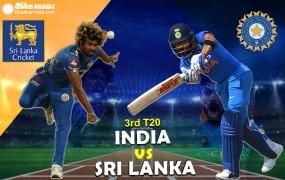 IND VS SL: तीसरा टी-20 आज, टीम इंडिया की नजर नए साल में पहली सीरीज जीतने पर