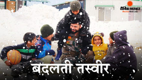 जम्मू-कश्मीर: जब कश्मीरी बच्चों के बीच पहुंचा भारतीय सेना का ऑफिसर, दिल जीत लेंगी ये तस्वीरें
