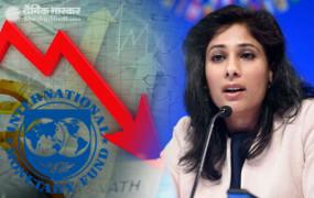 बयान : IMF के GDP अनुमान घटाने पर चिदंबरम बोले- अब गीता गोपीनाथ पर हमला करेंगे सरकार के मंत्री