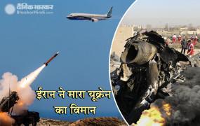 US vs Iran: ईरान की सेना ने माना- यूक्रेन का विमान हमने गिराया