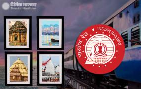 ऑफर: IRCTC चलाएगा स्पेशल ट्रेन, जो कराएंगी गंगा सागर से जगन्नाथ तक के दर्शन