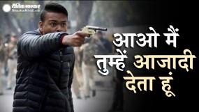 Jamia Firing : गोली चलाने वाले शख्स का नाम गोपाल, Fb पर था फायरिंग से पहले LIVE