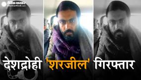 Sharjeel imam Arrest: देशद्रोह का आरोपी शरजील बिहार से गिरफ्तार, दिल्ली पुलिस ने ट्रांजिट रिमांड पर लिया