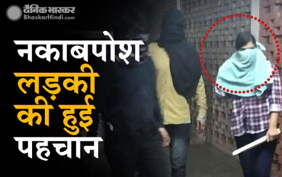 JNU: नकाबपोश लड़की की हुई पहचान, पुलिस ने किया खुलासा
