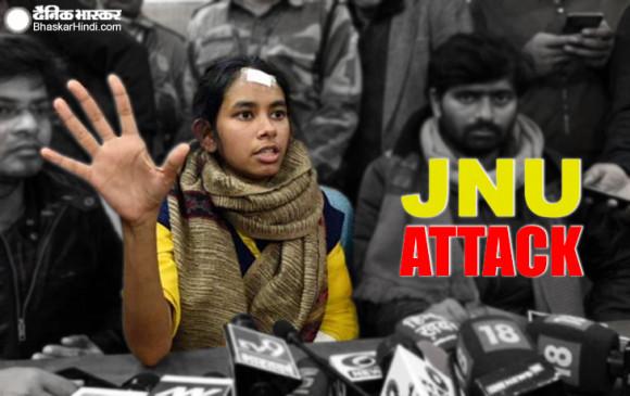 JNU: हमलावरों में नाम आया तो आइशी बोलीं, मेरे पास भी सबूतहैं कि मुझ पर भी हमला हुआ