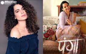 Bollywood: वुमेन सेंट्रिक फिल्मों के लिए जानी जाती हैं कंगना, क्या पंगा में भी दिखा पाएंगी अपना दम
