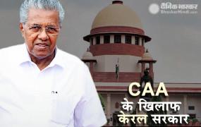 विरोध: केरल ने CAA खिलाफ SC का दरवाजा खटखटाया, केंद्र को चुनौती देने वाला पहला राज्य