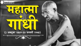 जन्मदिन विशेष: ऐसा था भारत के राष्ट्रपिता महात्मा गांधी का जीवन