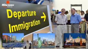 Immigration: अगर आप जा रहे हैं अपनी पहली विदेश यात्रा पर, तो जानें इमीग्रेशन की स्टेप बाय स्टेप प्रोसेस