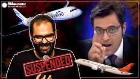 Ban: कुणाल कामरा को इंडिगो ने किया बैन, पत्रकार से बदसलूकी का आरोप