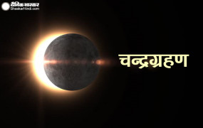 चंद्र ग्रहण: ग्रहण काल के दौरान भूलकर भी न करें ये काम, वरना होगा नुकसान