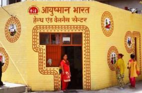 महाराष्ट्र: प्रदेश में मार्च अंत तक शुरू होंगे 6500 हेल्थ एंड वेलनेस सेंटर