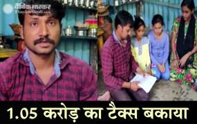 महाराष्ट्र: कमाई हर दिन 300 रुपए, 1.05 करोड़ का टैक्स बकाया, नोटिस देख मजदूर के उड़े होश