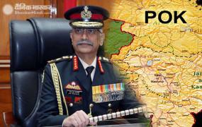 सामना: पीओके वाले बयान पर आर्मी चीफ की तारीफ,कहा- मराठी स्वाभिमान दिखा दिया