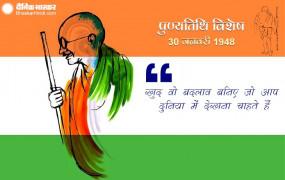 Mahatma Gandhi Death Anniversary: हमारे बापू ने कुछ ऐसे गुजारा था अपना जीवन