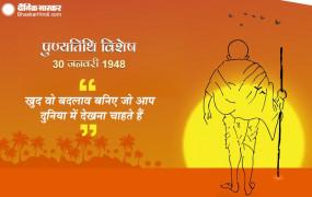 Mahatma Gandhi Death Anniversary: नाथूराम गोडसे के साथ इस शख्स को भी हुई थी गांधी की हत्या पर फांसी