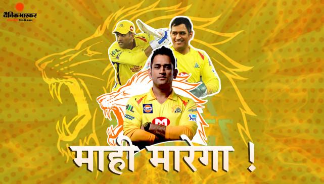 IPL 2020: श्रीनिवासन का ऐलान, एमएस धोनी ही करेंगे चेन्नई सुपर किंग्स की कप्तानी