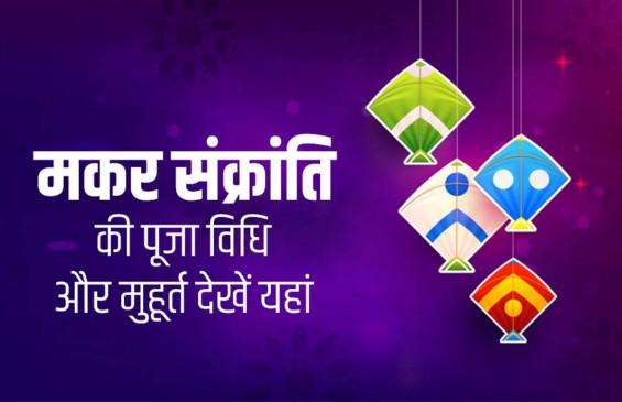 Makar Sankranti 2020: जानिए 14 की जगह 15 जनवरी को इस बार क्यों मनाई जायेगी मकर संक्रांति, क्या है इस पर्व का महत्व