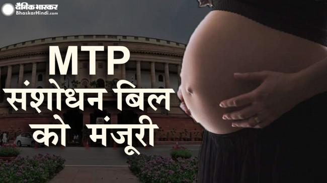 फैसला: MTP संशोधन बिल 2020 को मंजूरी, 24वें हफ्ते में अविवाहित महिलाएं भी करा सकेंगी गर्भपात