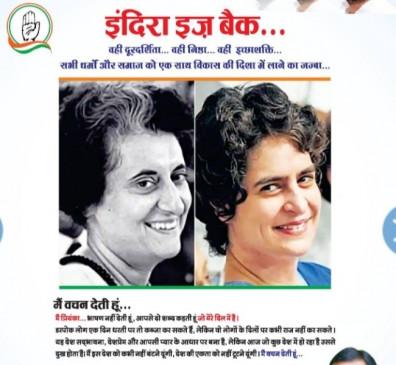 मप्र : इंदिरा इज बैक के सियासी मायने