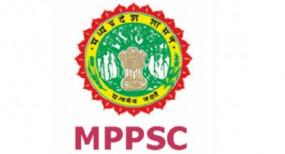 MPPSC: सिलेबस हुआ अपडेट, जीके में हुआ बड़ा बदलाव