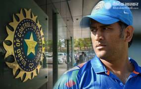 क्रिकेट: धोनी BCCI की कॉन्ट्रेक्ट लिस्ट से बाहर, किसी भी Grade में नहीं मिली जगह