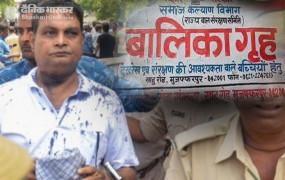 यौन उत्पीड़न: मुजफ्फरपुर शेल्टर होम केस में बृजेश ठाकुर सहित 19 दोषी करार, 28 को सजा पर फैसला