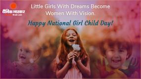 National Girl Child Day: जानें क्यों मनाया जाता है राष्ट्रीय बालिका दिवस, क्यों खास है ये दिन