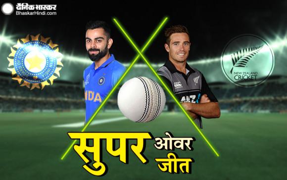 NZVSIND 4th T-20: भारत ने लगातार दूसरा मैच सुपर ओवर में जीता, सीरीज में न्यूजीलैंड पर 4-0 की बढ़त बनाई