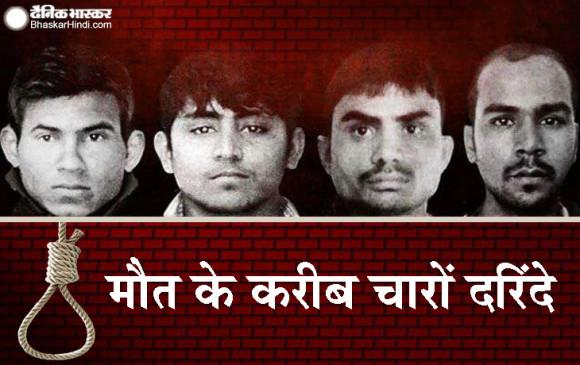 Nirbhaya Case: मौत के करीब चारों दरिंदे, इस तरह से परिजन को मिल सकता है मुआवजा!