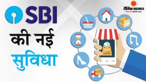 सुविधा: अब SBI ग्राहक बिना डेबिट कार्ड के कर सकेंगे ऑनलाइन शॉपिंग, जानें कैसे