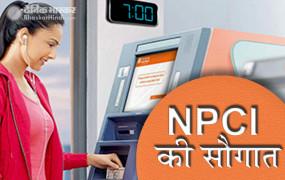 सुविधा: अब किसी भी बैंक के ATM पर कर सकेंगे कैश जमा, NPCI देगा ये खास फीचर