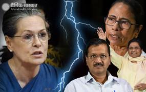 CAA: सोनिया गांधी ने बुलाई विपक्षी दलों की बैठक, ममता, मायावती और केजरीवाल का इनकार