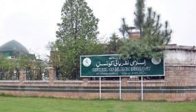 पाकिस्तान : अल्पसंख्यक समुदाय के धार्मिक नेताओं को बैठक में बुलाएगी इस्लामी परिषद