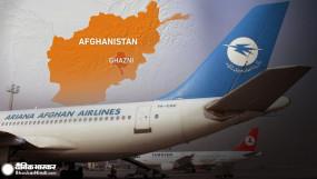 ACCIDENT: दिल्ली आ रहा प्लेन अफगानिस्तान के तालिबानी इलाके में क्रैश, 83 यात्री थे सवार