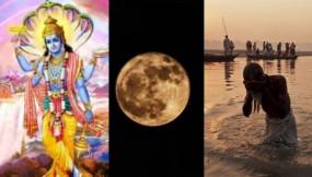 पौष पूर्णिमा: आज पूर्णिमा के साथ है चंद्र ग्रहण, करें ये कार्य