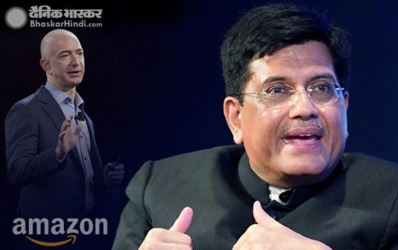 बयान : पीयूष गोयल ने कहा- भारत में एक अरब डॉलर का निवेश कर अमेजन कोई एहसान नहीं कर रही