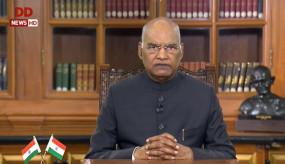 REPUBLIC DAY 2020 : गणतंत्र दिवस की पूर्व संध्या पर राष्ट्रपति ने किया देश को संबोधित