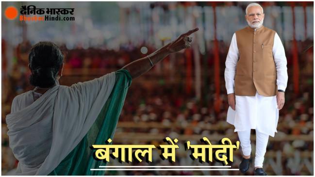 पश्चिम बंगाल: आज से दो दिन कोलकाता दौरे पर पीएम मोदी, ये है पूरा कार्यक्रम