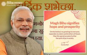 शुभकामनाएं: प्रधानमंत्री मोदी ने पोंगल, माघ बिहू और मकर संक्रांति की देशवासियों को बधाई दी