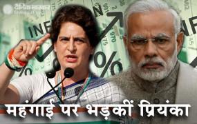 कांग्रेस: महंगाई के बढ़ते आंकड़ों पर घिरी मोदी सरकार, प्रियंका बोली- पेट पर लात मार दी