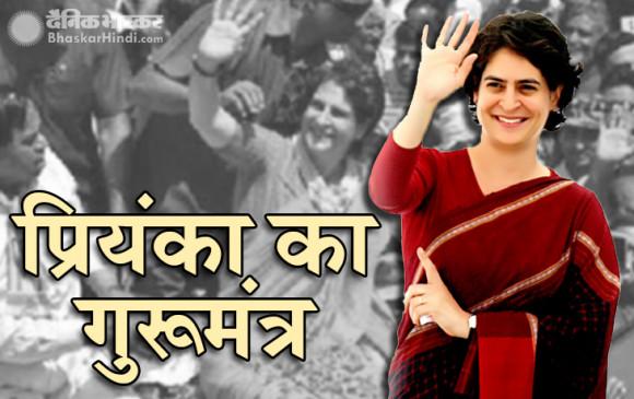 उत्तर प्रदेश: तीन दिवसीय दौरे पर आज रायबरेली पहुंचेगीं प्रियंका, कार्यकर्ताओं को देंगी गुरूमंत्र